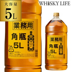 最大400円OFFクーポン配布 先着順 【4本までで1梱包】 送料無料 サントリー 角瓶 5L(5000ml) 業務用[長S] [ウイスキー][ウィスキー]japanese whisky