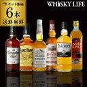 厳選ウイスキー6本セット 第14弾【送料無料ウイスキーセット】 [ウイスキー][ウィスキー][長S]