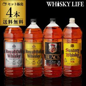 【送料無料ウイスキーセット】大容量4L飲み比べ4本セット[長S]角瓶4L ブラックニッカ クリア4L ロイヤルオーク [ウイスキー][ウィスキー]