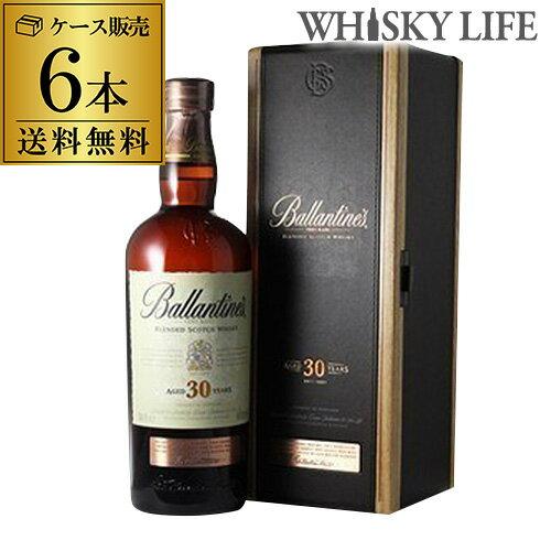 【送料無料】【ケース販売】バランタイン 30年 700ml×6本古酒 贈答 御中元 御歳暮 父の日 ウイスキー ウィスキー ブレンデッド スコッチ
