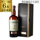 【送料無料】【ケース販売】バランタイン 30年 700ml×6本古酒 贈答 御中元 御歳暮 父の日 [ウイスキー][ウィスキー]…