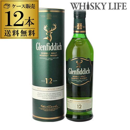 【送料無料】【ケース12本入】グレンフィディック 12年 700ml×12本[長S] ウイスキー ウィスキー シングルモルト スコッチ