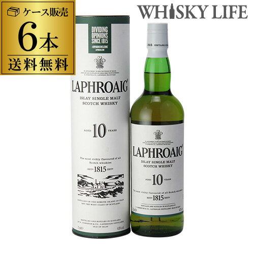 【送料無料】【ケース販売】ラフロイグ 10年 700ml×6本[長S] ウイスキー ウィスキー