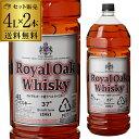 【2本販売】【送料無料】ロイヤルオーク 銀ラベル ウイスキー 37度 4L(4000ml)×2本[長S]