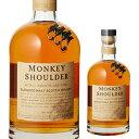 モンキーショルダー 40度 700ml[長S] ウイスキー ウィスキー