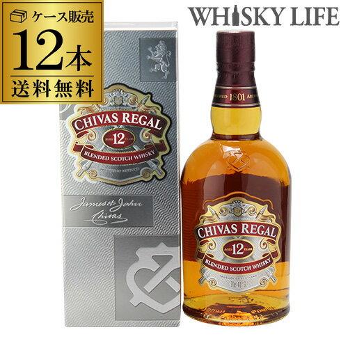 シーバスリーガル 12年 <正規> 700ml【ケース12本入】【送料無料】[長S] ウイスキー ウィスキー