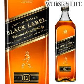 ジョニーウォーカー12年 黒ラベル 1Lブレンデッドウイスキー ブラックラベル 1000ml ウィスキー whisky