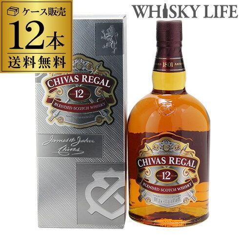 【送料無料】【ケース12本入】シーバスリーガル12年 1000ml(1L)×12本[長S] ウイスキー ウィスキー