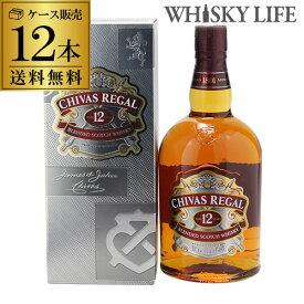【送料無料】【ケース12本入】シーバスリーガル12年 1000ml 1L×12本[長S] [ウイスキー][ウィスキー]スコッチ ブレンデッド