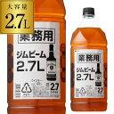 【700ml換算979円とお得】ジムビーム 2.7L(2700ml)