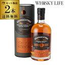 2本で送料無料グレンジストン シェリーカスク750ml×2本 シングルモルト ウイスキー スコッチ [ウイスキー][ウィスキ…