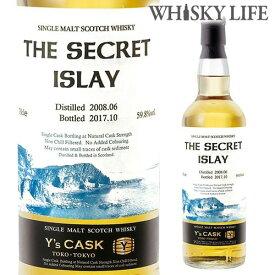 ウイスキー ザ シークレットアイラ 8年 Y'sカスク 700ml シングルカスク ウィスキー Ira SINGLE MALT SCOTCH whisky [長S]