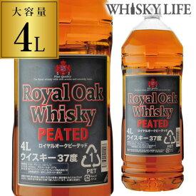 【4本までで1梱包】 ロイヤルオーク ピーテッド ウイスキー 37度 4L(4000ml)[長S] [ウイスキー][ウィスキー]japanese whisky