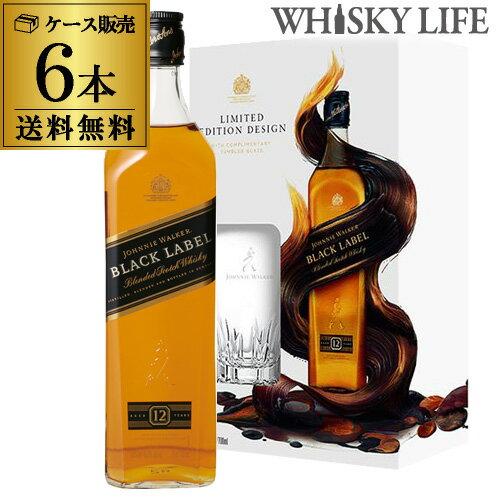 ジョニーウォーカー ブラックラベル 12年 グラス付 正規 40度 700ml×6本 ジョニ黒 黒ラベル [ウイスキー][ウィスキー][長S]