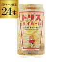 【ケース販売24本入】サントリー トリスハイボール缶 350ml×24本