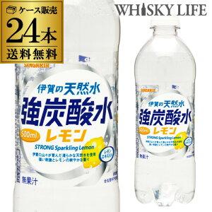 サンガリア 伊賀の天然水 強炭酸水 レモン 500ml 24本 送料無料 ケース PET ペットボトル スパークリング レモンフレーバー 檸檬 HTC