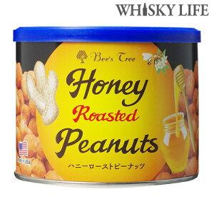 ハニーローストピーナッツ ビーズツリー 240g アメリカ 賞味期限 2020/09/06 bee's tree honey roasted peanuts 長S