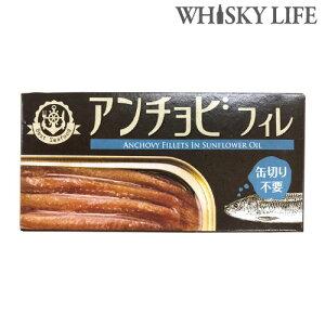 アンチョビ フィレ 油漬け 缶 45g 缶切り不要 賞味期限2022/02/10 anchovy fillets in sunflower oil 同梱におすすめ 長S