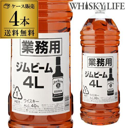 送料無料 ジムビーム ホワイト 業務用 4000ml×4本ケース販売 4L バーボン アメリカン [ウイスキー][ウィスキー][長S]