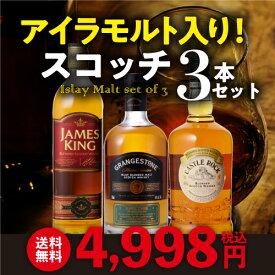 ウイスキー セット 飲み比べ 詰め合わせ 3本 アイラモルト入りコスパ抜群3本 ウィスキー whisky [長S]