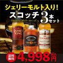 ウイスキー セット 飲み比べ 詰め合わせ 3本 シェリーモルト入りコスパ抜群3本 ウィスキー whisky [長S]