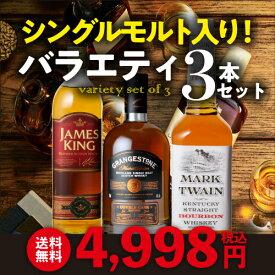 ウイスキー セット 飲み比べ 詰め合わせ 3本 シングルモルト入りコスパ抜群3本 ウィスキー whisky [長S]
