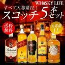 ウイスキー セット 詰め合わせ 飲み比べ 送料無料大容量1L!スコッチ5本セットウィスキー whisky set [長S]