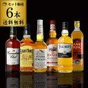 厳選ウイスキー6本セット 第14弾【送料無料ウイスキーセット】 長S