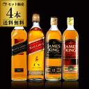 【送料無料ウイスキーセット】ジョニーウォーカーvsジェームズキング飲み比べ4本セット 長S