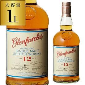 グレンファークラス 12年 1L 並行 [長S] [ウイスキー][ウィスキー]スペイサイド スコッチ シングルモルト