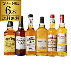 1本当り1,058円(税別) 送料無料 厳選ウイスキー6本セット 第16弾【送料無料ウイスキーセット】 [ウイスキー][ウィスキー][whisky][RSL]
