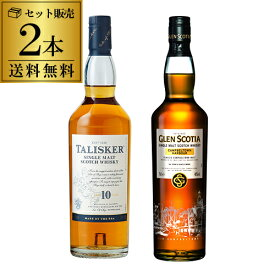 送料無料 潮香るスモーキーモルト 飲み比べ 2本セット タリスカー10年 グレンスコシア カンベルタウンハーバー スコッチ シングルモルト ウィスキー whisky 長S