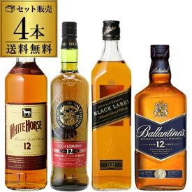 送料無料 すべて12年もの!シングルモルト入り スコッチ 4本セット飲み比べ ウィスキー ハイボール whisky set ギフト 長S
