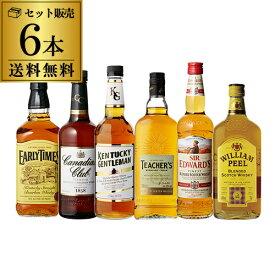 1本当り1,058円(税別) 送料無料 厳選ウイスキー6本セット 第16弾【送料無料ウイスキーセット】 [ウイスキー][ウィスキー][whisky][長S]
