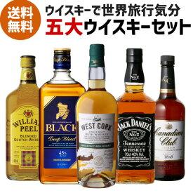 送料無料 世界5大ウイスキー 700ml 5本 セットブラックニッカ ジャックダニエル ウエストコーク ウイリアムピール カナディアンクラブ ジャパニーズ スコッチ アイリッシュ カナディアン アメリカン 詰め合わせ 長S