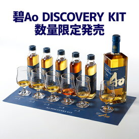 訳あり 箱不良 サントリー ワールドウイスキー 碧 Ao DISCOVERY KITSUNTORY WORLD WHISKY アオ 700ml 1本 特別ブレンド 5本 テイスティング グラス 6個 SWADS_whisky 虎S