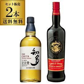 送料無料 スコッチVSジャパニーズ シングルグレーン 飲み比べ 2本セットサントリー 知多 ロッホローモンド シングル グレーン スコッチ ジャパニーズ ウィスキー whisky 長S