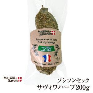 ソシソンセック サヴォワ ハーブ ソフト サラミソーセージ 200g フランス サラミ ソーセージ クール 冷蔵 虎