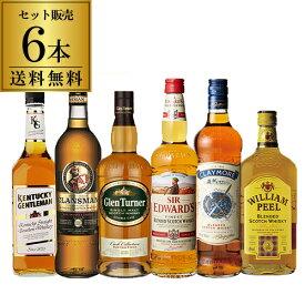 送料無料 シングルモルト入り デイリー ウイスキー 6本セット スコッチ バーボン シングルモルト ウイスキー whisky 飲み比べ 長S