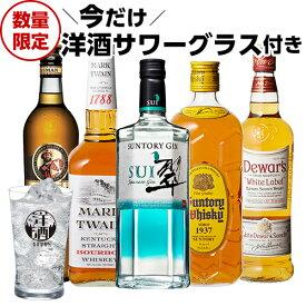 送料無料 洋酒サワーグラス付き 洋酒5本セットウイスキー ジン ハイボール サワー 炭酸割り スコッチ バーボン ジャパニーズ 翠 角瓶 デュワーズ 詰め合わせ 飲み比べ 長S