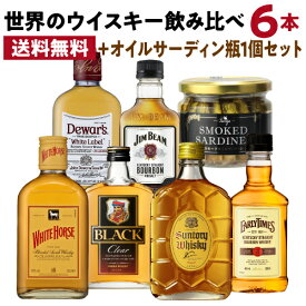 ワールドウイスキー6本 (180〜200ml) 飲み比べセット + オイルサーディン1個付 ウイスキー whisky ギフト デュワーズ ホワイトホース ジムビーム アーリータイムズ 角瓶 ブラックニッカ 長S