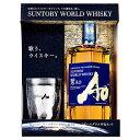 【数量限定】サントリー ワールドウイスキー 碧 アオ Ao グラス付き 43度 700ml SUNTORY WORLD WHISKY 世界5大ウイス…