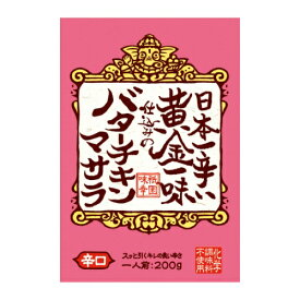訳あり 倉庫整理 クリアランス アウトレット 日本一辛い黄金一味仕込みのバターチキンマサラ アイデアパッケージ レトルト 一味 カレー 送料別 長S