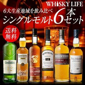 ウイスキー セット 詰め合わせ 飲み比べ 送料無料スコットランド 6大地域 シングルモルト 6本セット[長S]ウィスキー プレゼント ギフト 贈答品