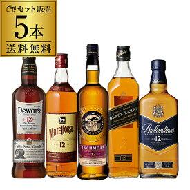 送料無料 シングルモルト入りすべて12年もの!スコッチ5本セット 第4弾シングルモルト ブレンデッド ウィスキー セット whisky set ギフト 長S