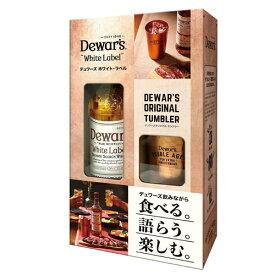 数量限定 タンブラー付き デュワーズ ホワイトラベル 700ml 40度 [ウイスキー][スコッチ][ホワイトラベル][DEWARS][長S]
