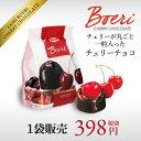 ザイニ ボエリチェリー チョコレート 150gバレンタイン ホワイトデーチョコ イタリア チェリー 義理チョコ ボンボン […