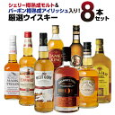送料無料 シェリーカスク シングルモルト & バーボンカスク アイリッシュ ウイスキー入り! 厳選 ウイスキー 8本セッ…