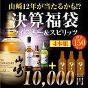 山崎12年が当たるかも!?ウイスキー&スピリッツ 決算 福袋 (ウイスキー福袋) 4本組 限定150セット 予約2020/1/30以…