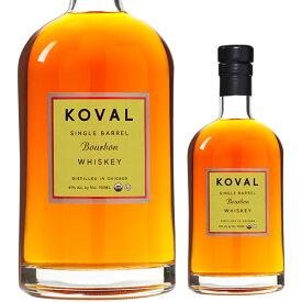 コーヴァル シングルバレル ウイスキー バーボン 750ml 47度 アメリカ シカゴ KOVAL コーバル 長S